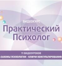 """Дистанционный Образовательный курс """"Практический Психолог"""""""