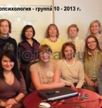 Курс Предсказательная Астрология. Группа Январь 2013. Челябинск