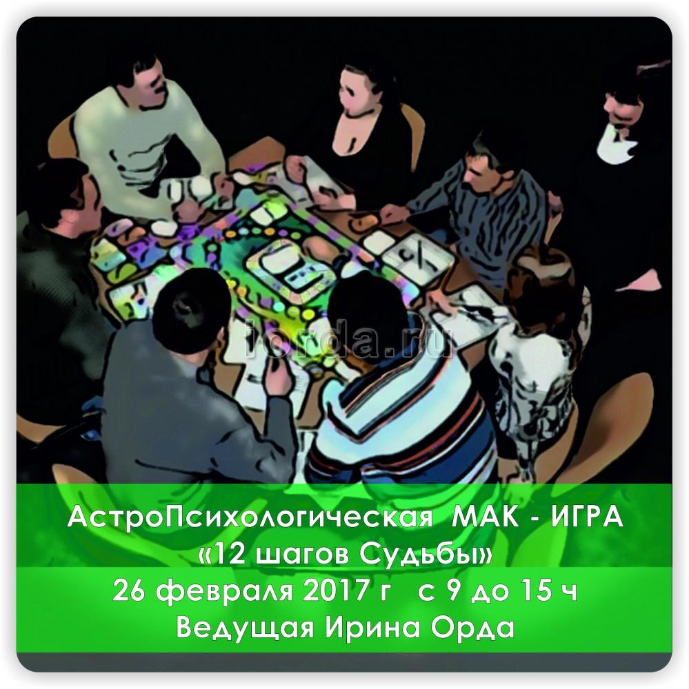 Астрологическая МАК-ИГРА «12 шагов Судьбы»