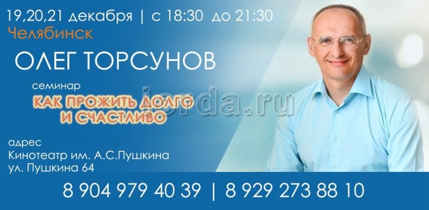 О. Торсунов
