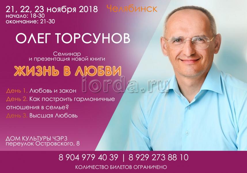 Семинар и презентация новой книги О. Торсунова
