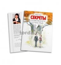 """Книга""""Секреты семейного счастья"""" психолога Ирины Орда"""