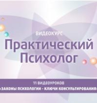 """ДистанционныйОбразовательный курс """"Практический Психолог"""""""