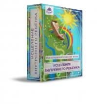 Психотерапевтическая игра «Исцеление Внутреннего Ребенка»