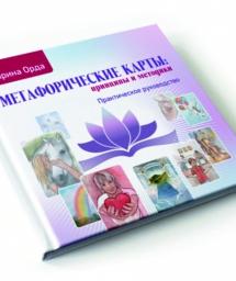Метафорические карты: принципы и методики. Практическое руководство