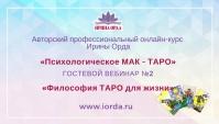 Открытый вебинар №2 - Психологическое МАК - ТАРО. Философия ТАРО для жизни.