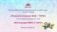 Открытый вебинар №3 - Психологическое МАК - ТАРО. Интеграция МАК и ТАРО
