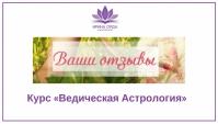 Отзыв Тениковой Натальи о курсе Ведическая Астрология - весна 2017
