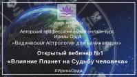 "Ирина Орда - Открытый вебинар №1 ""Влияние Планет на Судьбу человека"" Курса ""Веди..."